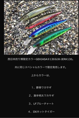 西日本釣り博GEKIASA限定販売カラー!!