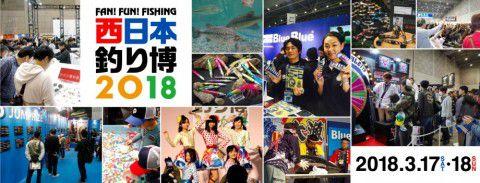 今週末は『西日本釣り博2018』!!